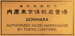 東京税関許可 内原東京保税蔵置場 UCHIHARA AUTHORIZED HOZEI-WAREHOUSE BY TOKYO CUSTOMS